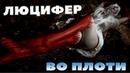 Фильмы ужасов 2019 ЛЮЦИФЕР ВО-ПЛОТИ Фантастика, Новинки 2019