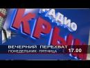 ВЕЧЕРНИЙ ПЕРЕХВАТ по будням 17.00