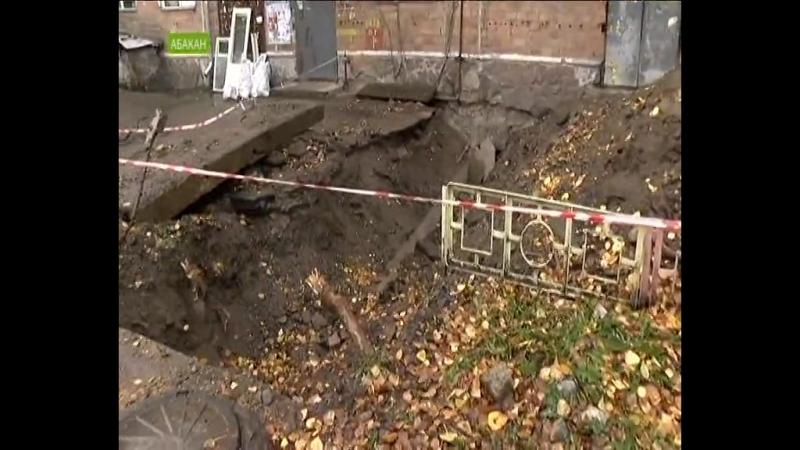 В Абакане рядом с жилым домом появилась огромная яма