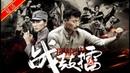 战鼓擂01(主演:任程伟,曹曦文,李依玲 ,赵子惠,韩青)