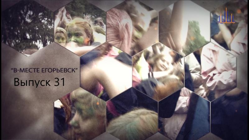 В-Месте Егорьевск 31 выпуск