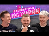 ЗАШКВАРНЫЕ ИСТОРИИ 2 сезон: Группа Хлеб