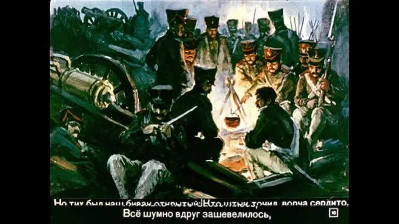 Бородино Михаил Лермонтов (диафильм озвученный) 1964 г