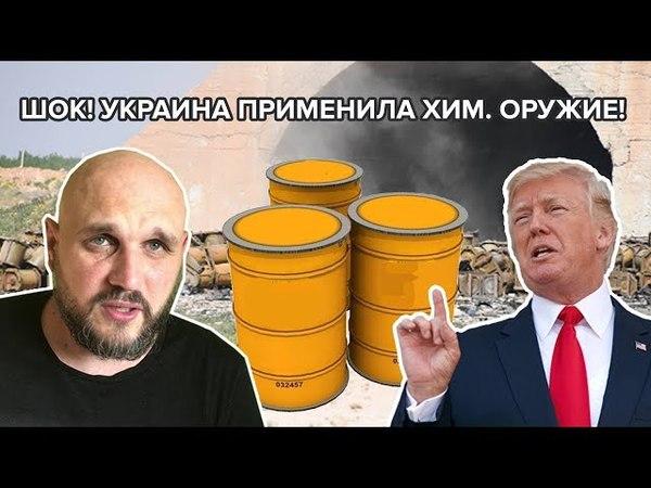 Шок ветеран АТО обратился к Трампу о применении химоружия режимом Порошенко