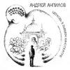 11-12.04 Ольга Чикина и Андрей Анпилов