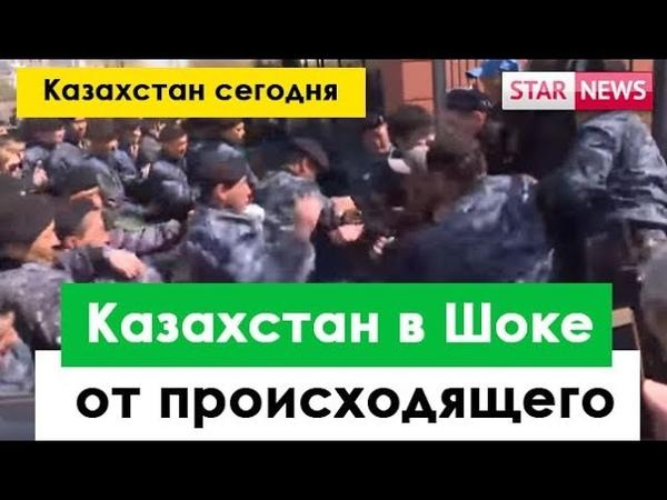 Казахстан В ШОКЕ! ЧТО ТВОРИТСЯ сегодня в Астане ?10 мая 2018