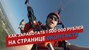 Как заработать 1 500 000 рублей на странице Вконтакте Школа парапланеризма в Перми