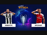 "FIFA 18. 1/4 финала Лиги Чемпионов. ""Ювентус"" - ""Арсенал""."