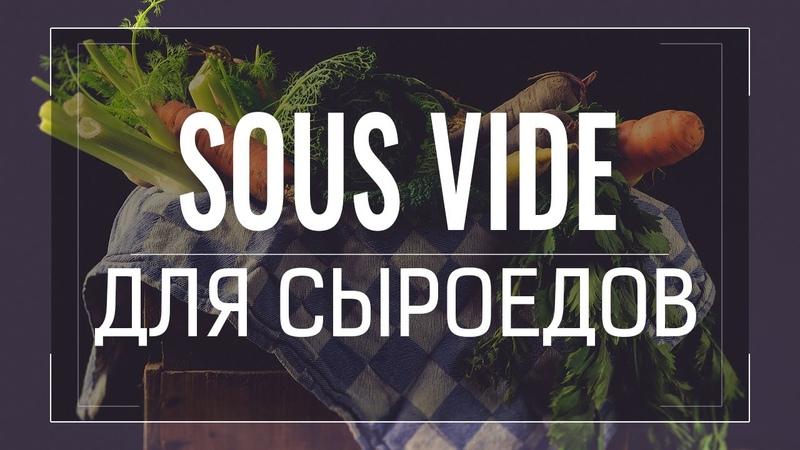 Тест: Овощи в Су Виде. Sous Vide для сыроедов