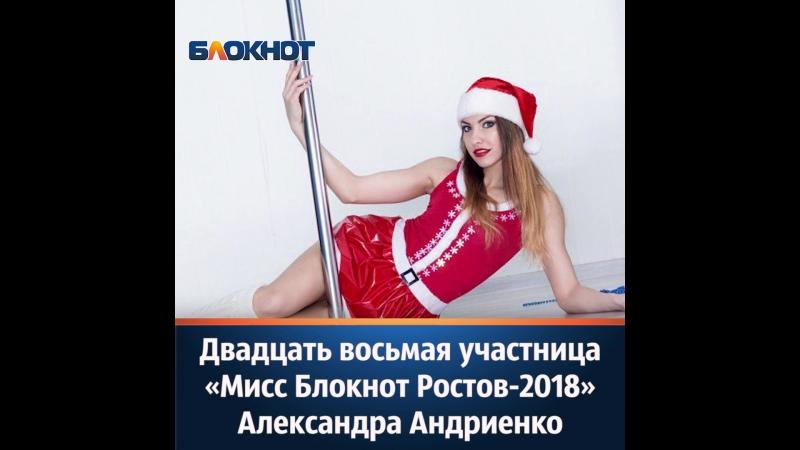 Двадцать восьмая участница «Мисс Блокнот Ростов-2018» Александра Андриенко