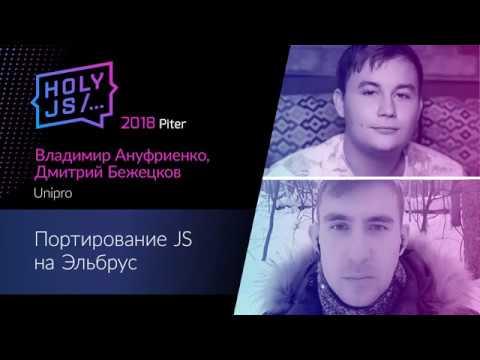 Портирование JS на Эльбрус — Дмитрий Бежецков, Владимир Ануфриенко