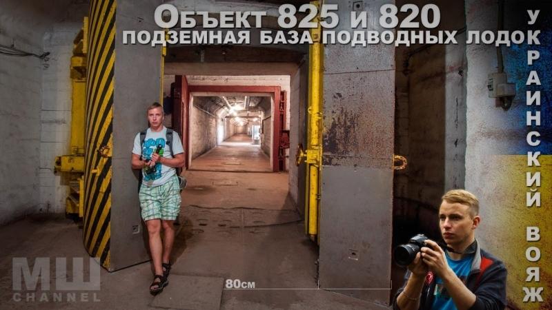 Urbanturizm Сталк с МШ Объект 825 и 820 Подземная база подлодок Легально и не очень
