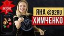 Яна b2ru Химченко - О парне, что случилось с NaVi, как стать стримером