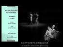 А.Подгайский и Н.Гайда – «Дом мой, столица» (Е.Глебов - В.Орлов) – БТ, 1981 год
