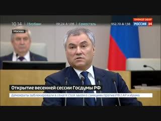 Володин дал старт весенней сессии Госдумы