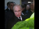 Владимир Путин встретился с инициативной группой граждан выразивших недоверие к ходу расследования пожара в торговом центре ©