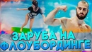 Заруба с каналом FITSTARS 🌟 Соревнования по флоубордингу! 🏄♀ Вовк, Гога Тупурия и Селиванов 💪🏻
