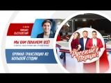 Высоковский Михаил в Утреннем шоу «Русские Перцы»