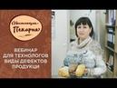ВЕБИНАР ДЛЯ ТЕХНОЛОГОВ Виды брака продукции пекарни