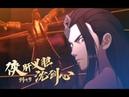 【国漫】剑网3·侠肝义胆沈剑心 第11话 红衣教篇下 高呼吾名阿萨辛 1080P