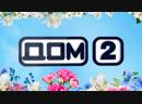 ДОМ-2 Lite, Город любви, Ночной эфир 5328 день, Остров любви 844 день (11.12.2018)