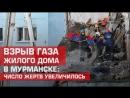 Взрыв бытового газа жилого дома в Мурманске