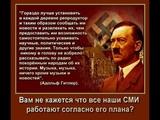 Ч 4 .Феномен русского предательства . Из Изборска в пятый Рейх, обновленный