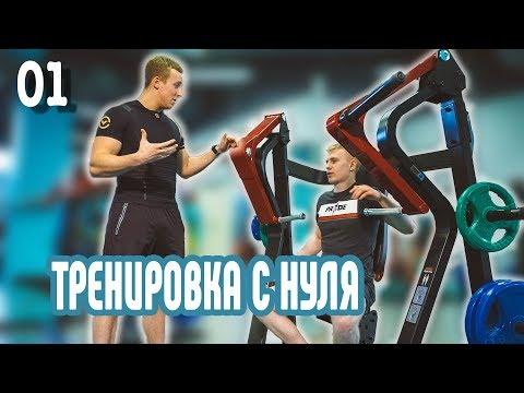 КАК НАКАЧАТЬСЯ ЭКТОМОРФУ ТРЕНИРОВКА ПО ТИПУ ТЕЛОСЛОЖЕНИЯ 1 часть l Упражнения для худых и высоких