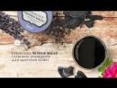 Крымское чёрное мыло от ТМ Мануфактура ДОМ ПРИРОДЫ