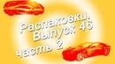 Распаковки. Выпуск 46. Часть 2 Жажда Скорости от Казанова Рекордс