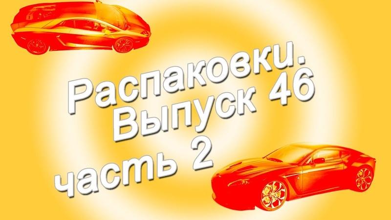 Распаковки Выпуск 46 Часть 2 Жажда Скорости от Казанова Рекордс