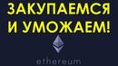 ETHEREUM ищет дно НЕ продаем Закупаемся