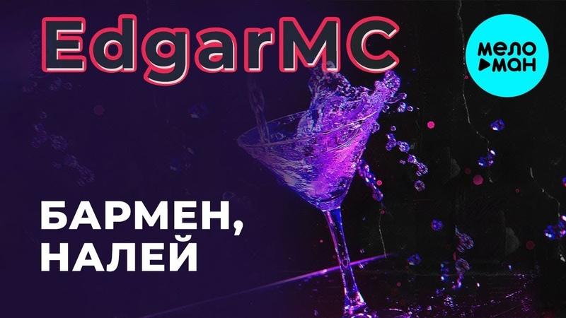 EdgarMc - Бармен, налей 2019