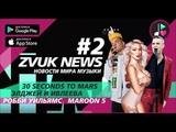 ZVUK NEWS #2 - Новости музыки Роман Элджея и Ивлеевой, скандал с Робби Уильямсом, Post Traumatic