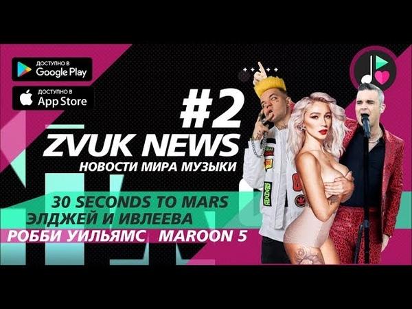 ZVUK NEWS 2 - Новости музыки   Роман Элджея и Ивлеевой, скандал с Робби Уильямсом, Post Traumatic