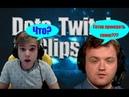 Альтаода проиграл 1 на 1 тянке Худший день Дреда Куман и 2к боги Dota Twitch Clips 37