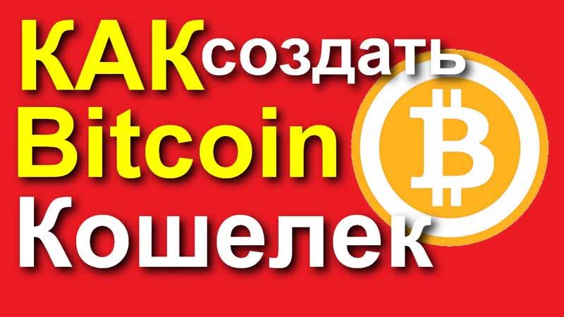 Как Создать Биткоин Кошелек Регистрация на blockchain info