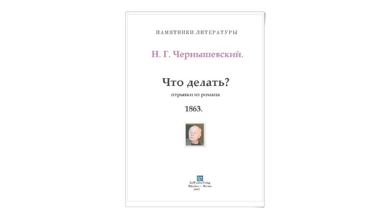 Леонид Броневой читает Н.Г. Чернышевского Что делать?