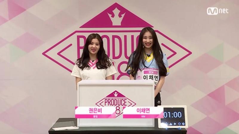 PRODUCE48 48스페셜 히든박스 미션ㅣ권은비 울림 vs 이채연 WM 180615 EP 0