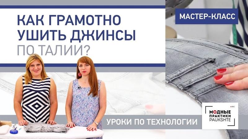 Мастер-класс: как грамотно ушить джинсы по талии? Уроки по технологии.