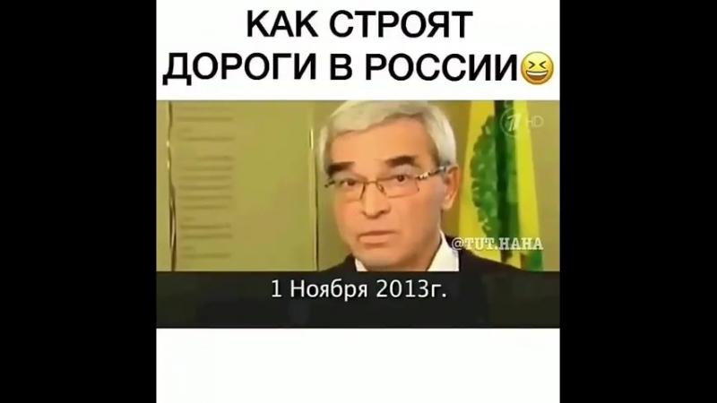 Всё дорожное хозяйство России в одном лице