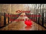 Осень Песня в исполнении Валерия Курас