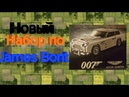 Шокк! Появилось изображение набора Lego Creator car James Bont машина Джеймса Бонда
