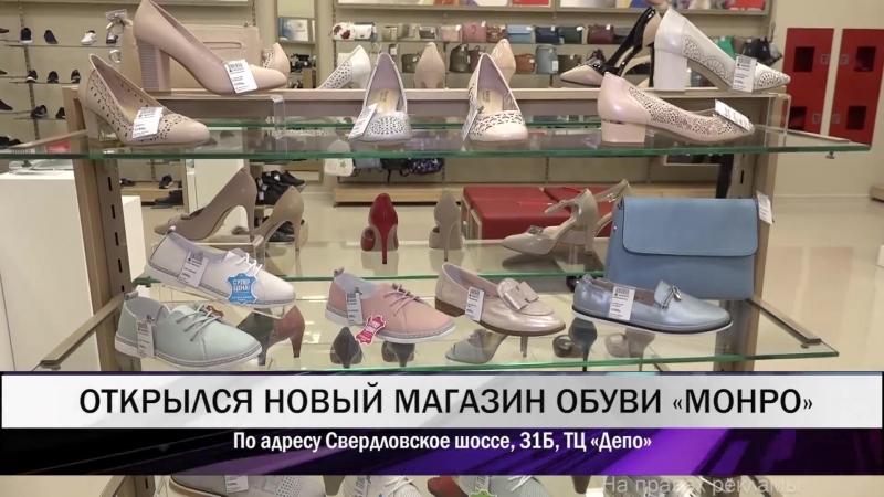 МОНРО: Открытие нового магазина в Нижнем Тагиле (ТРЦ DEPO)