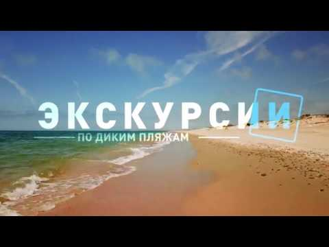 Экскурсии по диким пляжам п Витязево Бугазская коса Соленое озеро п Веселовка и др