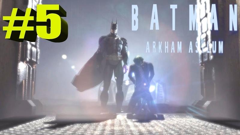 Batman Arkham Asylum►Часть № 5► Пещера .