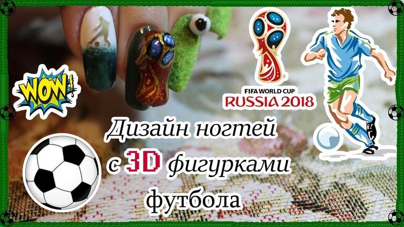 НЕОБЫЧНЫЙ МАНИКЮР 👍🏼 Дизайн ногтей к ЧЕМПИОНАТУ МИРА ПО ФУТБОЛУ 2018