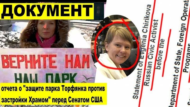 Городские конфликты в Москве Отчет в Сенат США парк Торфянка парк Дружба
