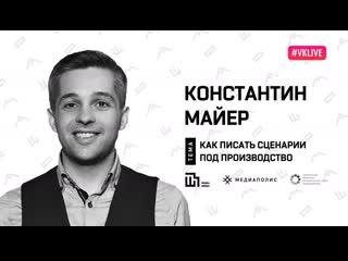 Открытая встреча с продюсером и сценаристом Константином Майером
