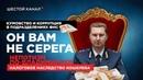 Кумовство и коррупция в ФНС Налоговое наследие Сергея Кошелева